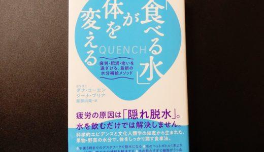 『「食べる水」が体を変える』要約 & 美容に超効く!スムージーの作り方実践!