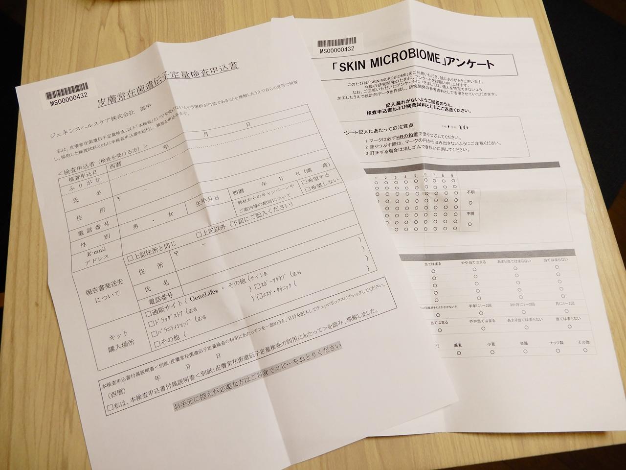 申込用紙とアンケート用紙