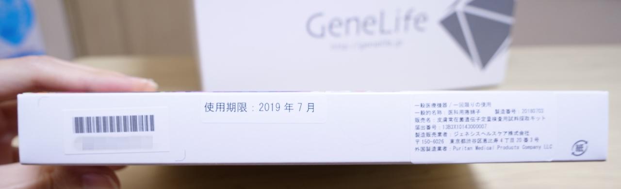 GeneLife皮膚常在菌検査キット使用期限