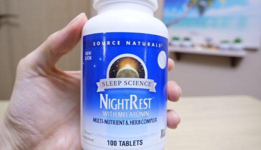「ナイトレスト」で30分以内に寝れるようになったので紹介します【睡眠サプリ】